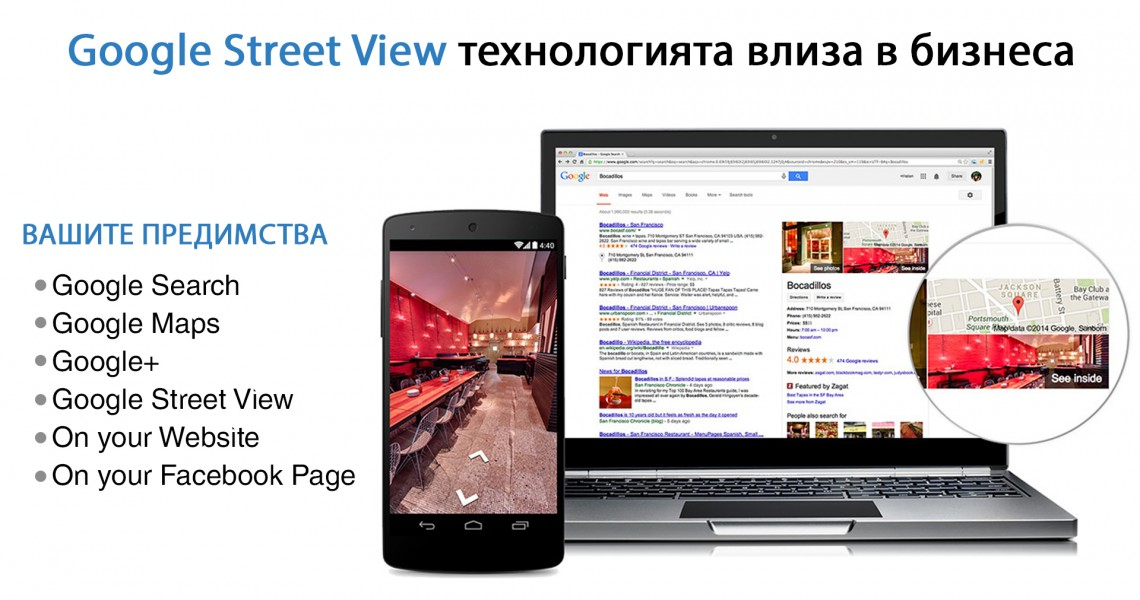 Google Business View от InsideView.bg